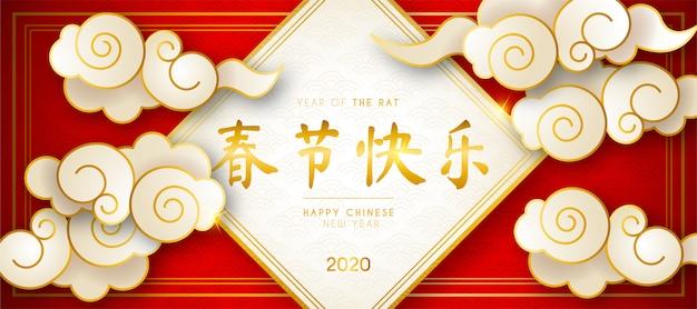 Banner de año nuevo chino con nubes tradicionales