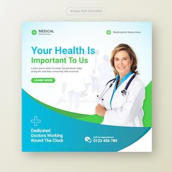 Banner de atención médica médica o folleto cuadrado para plantilla de publicación en redes sociales