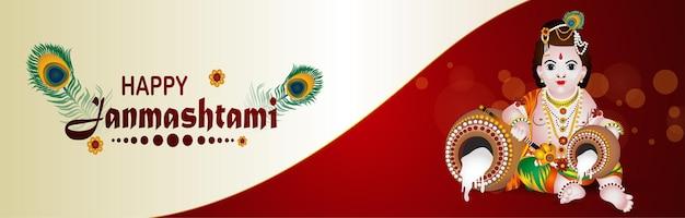 Banner de celebración del festival indio de feliz janmashtami