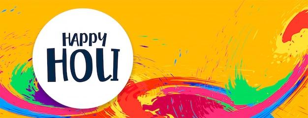 Banner de colores abstractos para el festival holi feliz