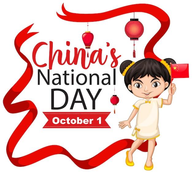 Banner del día nacional de china con un personaje de dibujos animados de niña china