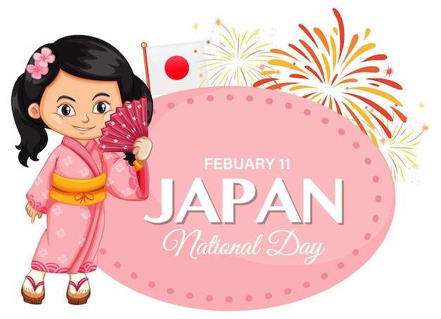 Banner del día nacional de japón con personaje de dibujos animados de niños japoneses