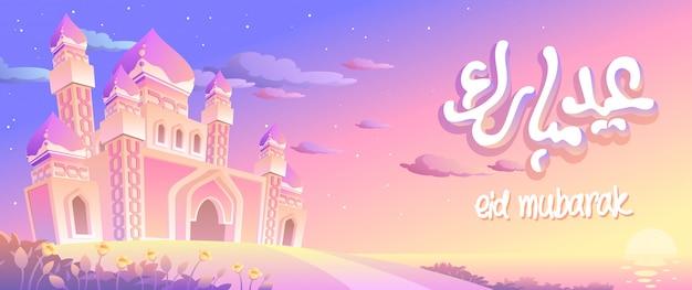 Banner de eid muabarak con mezquita y puesta de sol en la playa