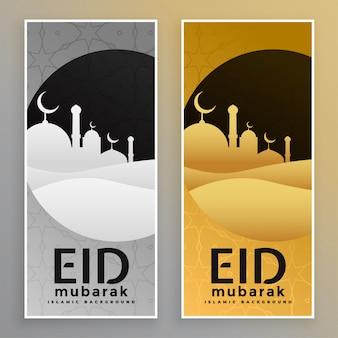 Banner de eid mubarak dorado y plateado.
