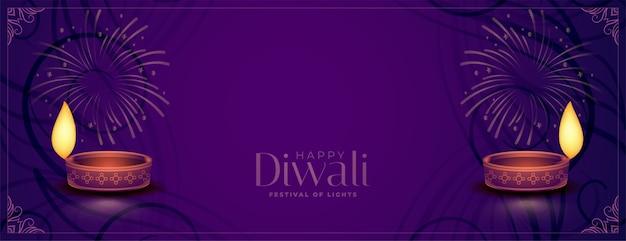 Banner de feliz diyali púrpura con diya y fuegos artificiales