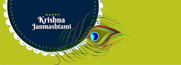 Banner de feliz festival de krishna janmashtami con pluma de pavo real