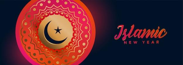 Banner de festival musulmán de año nuevo islámico