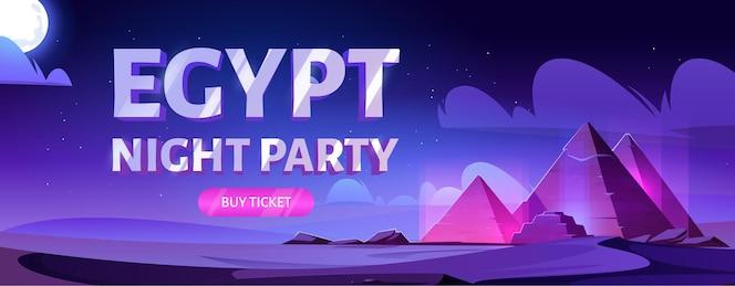 banner de fiesta de noche de egipto.