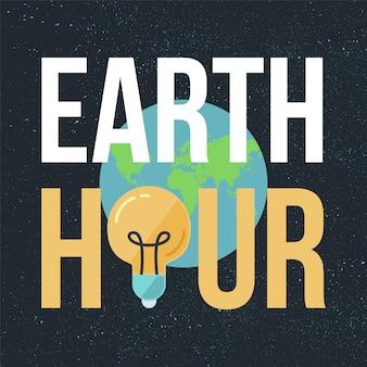 Banner de hora de la tierra con lámpara y texto. cartel de la ecología. vector