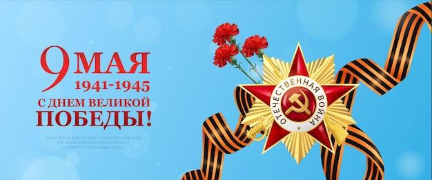 Banner horizontal del día de la victoria realista con ilustración de medalla militar soviética