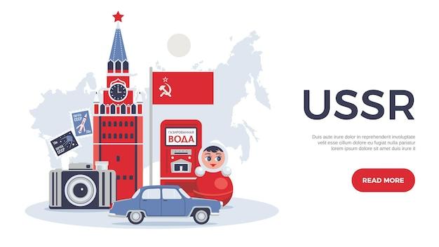 Banner horizontal de la urss con torre del kremlin, coche y matrioska