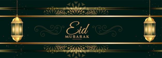 Banner islámico eid mubarak con decoración de linterna