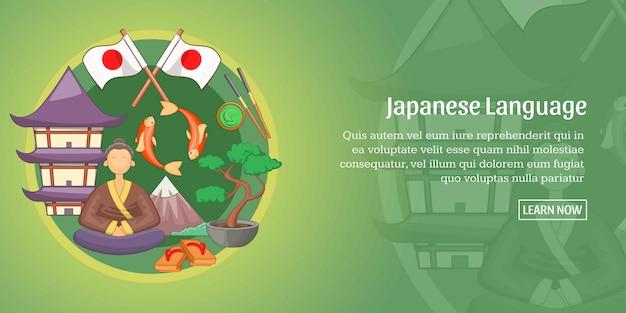 Banner de japón paisaje horizontal, estilo de dibujos animados