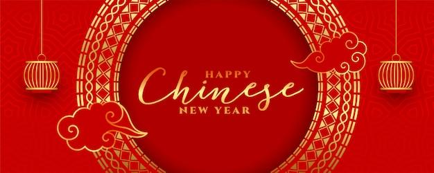 Banner panorámico de feliz año nuevo chino