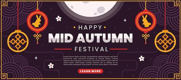 Banner plano del festival del medio otoño
