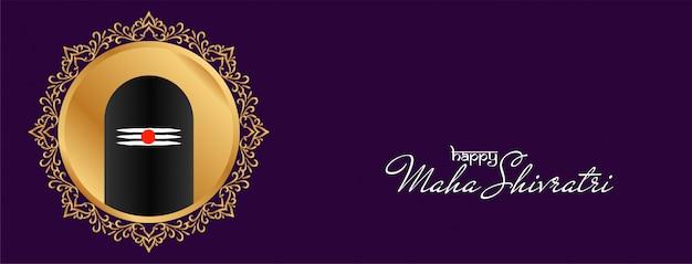 Banner religioso abstracto maha shivratri con shiv linga