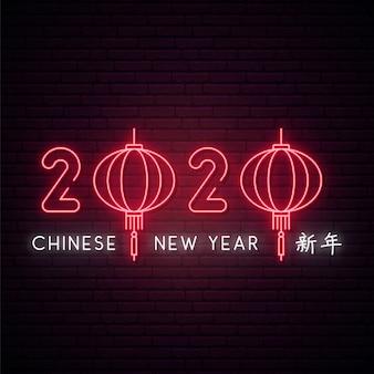 Banner de saludo de neón del año nuevo chino 2020.