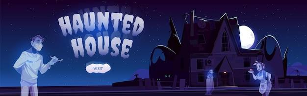 Banner de web de dibujos animados de casa embrujada, invitación en línea a la fiesta de halloween.