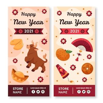 Banners verticales dibujados a mano para el año nuevo chino.