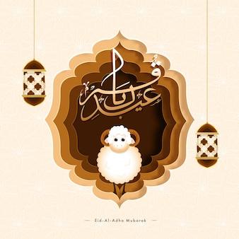 Brown paper layer cut vintage frame con ovejas de dibujos animados y linternas colgantes sobre fondo de patrón islámico amarillo melocotón para eid-al-adha mubarak.