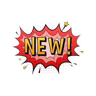 Burbujas de discurso cómico con texto nuevo. ilustración de dibujos animados vintage. símbolo, etiqueta adhesiva, etiqueta de oferta especial, insignia publicitaria. ilustración de stock vectorial.