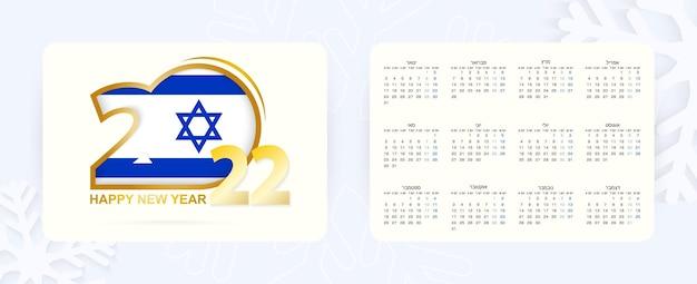 Calendario de bolsillo horizontal 2022 en idioma hebreo. icono de año nuevo 2022 con bandera de israel.