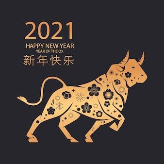 Calendario chino para el año nuevo de buey toro búfalo icono signo del zodíaco para tarjeta de felicitación volante invitación cartel ilustración vectorial