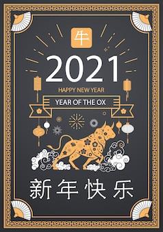 Calendario chino para el año nuevo de buey toro búfalo icono signo del zodíaco para tarjeta de felicitación volante invitación cartel vertical ilustración vectorial