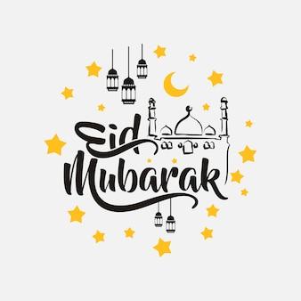 Caligrafía aislada de eid feliz mubarak