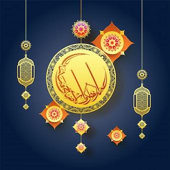 Caligrafía árabe del texto ramadan kareem.