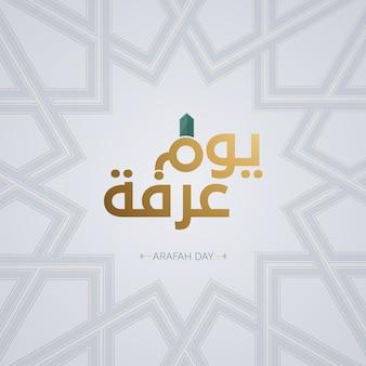 Caligrafía árabe del día de arafah.