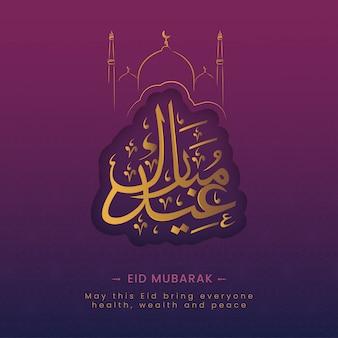 Caligrafía árabe dorada de eid mubarak con line art mosque sobre fondo púrpura patrón islámico.