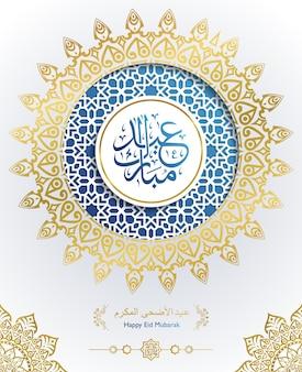 Caligrafía árabe eid mubarak y patrón geométrico con diseño de mandala
