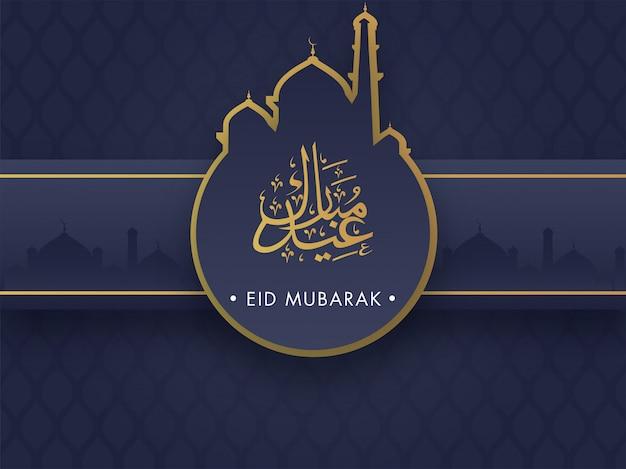 Caligrafía árabe de eid mubarak texto sobre mezquita de papel y fondo de malla expandida azul.