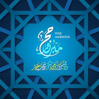 Caligrafía árabe hajj mabrour con media luna de icono islámico para fondo de saludo