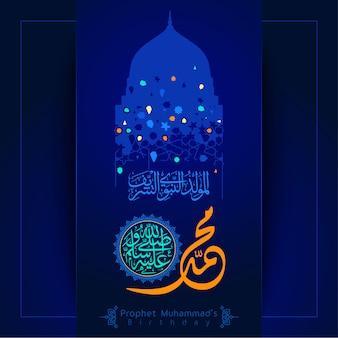 Caligrafía árabe mawlid al nabi con patrón geométrico y silueta domo de mezquita