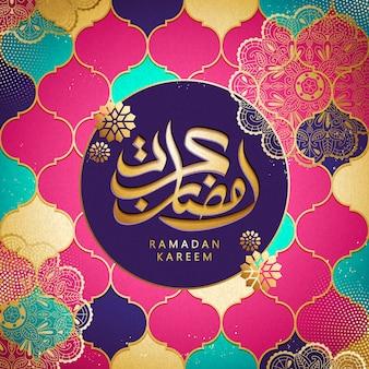 Caligrafía árabe para ramadán kareem en círculo púrpura, rodeado de patrones coloridos