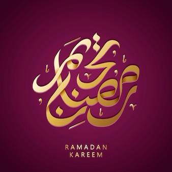 Caligrafía árabe para ramadán kareem, fondo de color fandango