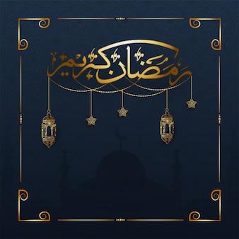 Caligrafía árabe ramadan kareem y linternas intrincadas.