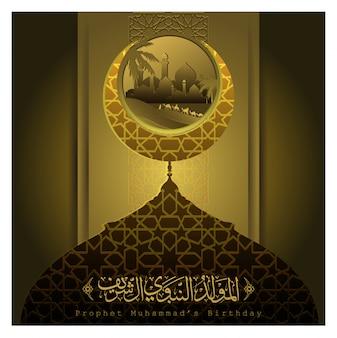 Caligrafía árabe de saludo islámico de mawlid al nabi con diseño geométrico