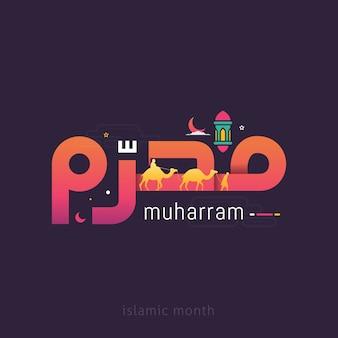 Caligrafía árabe texto del mes calendario islámico hijri