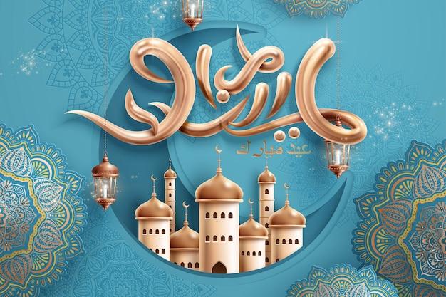 Caligrafía brillante de eid mubarak sobre fondo de luna y mezquita, términos árabes que significa felices fiestas