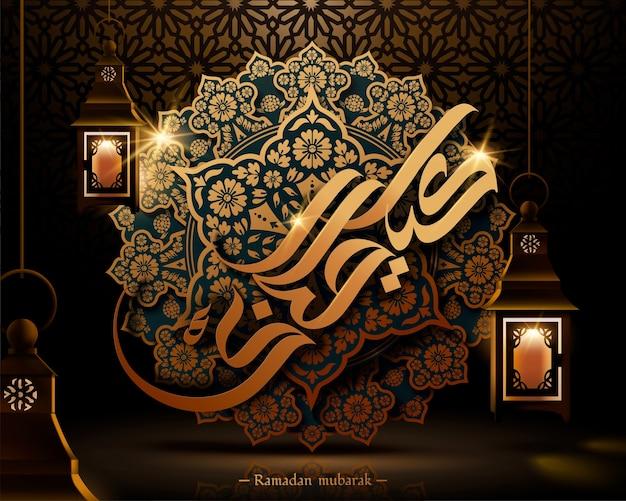 La caligrafía de color dorado de eid mubarak significa felices fiestas