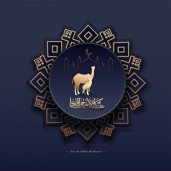Caligrafía dorada eid-al-adha mubarak con silueta camel, cabra y arte lineal mezquita sobre papel azul corte marco circular vintage.