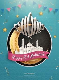 Caligrafía de eid mubarak con mezquita blanca sobre la luna