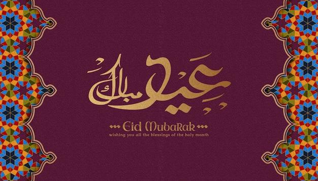 La caligrafía de eid mubarak significa felices fiestas con un patrón arabesco colorido sobre fondo escarlata