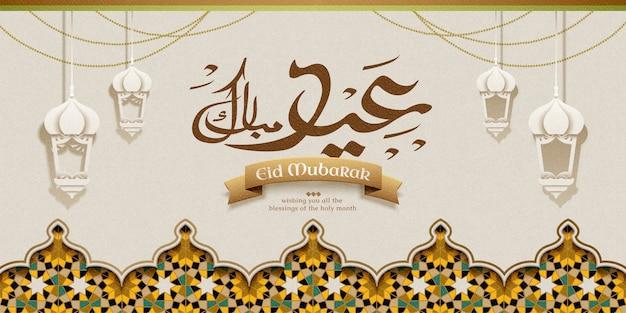 La caligrafía eid mubarak significa felices fiestas con un patrón arabesco y fanoos blancos