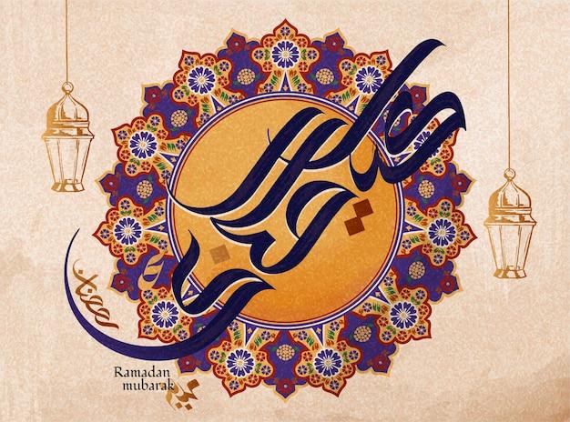 La caligrafía de eid mubarak significa felices fiestas