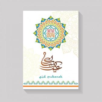 La caligrafía de eid mubarak significa feliz día de fiesta con un patrón floral de arabescos de color turquesa claro.