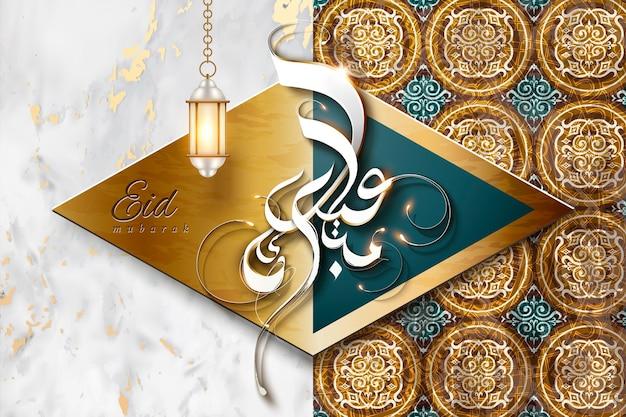 Caligrafía de eid mubarak sobre textura de piedra de mármol y patrones arabescos